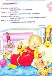 Сборник потешек и пестушек для малышей