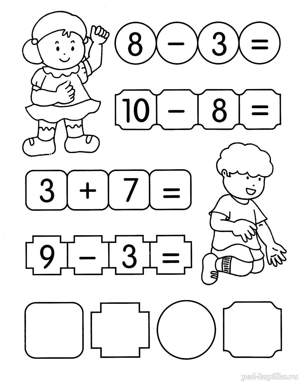 Математика В Картинках Для Детей 6 7 Лет