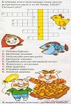 Кроссворды для детей