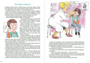 Chudik 640x451 300x211 - «Чудик» поможет детям бороться с раком