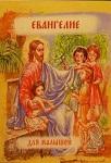 Детская Библия. Евангелие для малышей