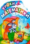 Задания по математике в картинках для детей 5-7 лет