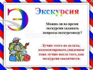 7944 114d8730b12884edfb5982cd856b136c 300x225 - Игра по этикету для школьников