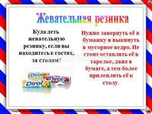 7944 248a69f2aa511a584368dddf8523fb03 300x225 - Игра по этикету для школьников