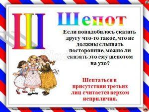 7944 35fc13e7b8c247c069f4fe0487c9cade 300x225 - Игра по этикету для школьников