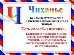 7944 3a6e29db546ea641d4abbe14d3614172 300x225 - Игра по этикету для школьников