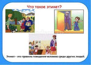 7944 4157f43d3ff34bb9474e0ecb22024def 300x215 - Игра по этикету для школьников