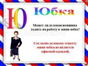 7944 4a87af0e0bde3bd3cffecde007266021 300x225 - Игра по этикету для школьников