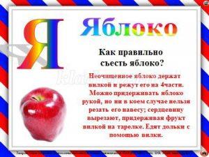 7944 4d2cc5952dd00c183a237c95bad6632e 300x225 - Игра по этикету для школьников