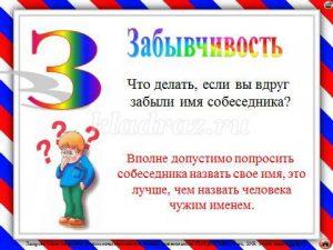 7944 70d4f30e77fad0711a85fe9ee299d2d6 300x225 - Игра по этикету для школьников