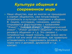7944 ab53eb98c0c72ce253216716d6cd1304 300x225 - Игра по этикету для школьников