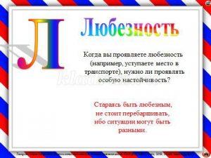 7944 dcdce2d4630ea0b041d3f8b260fbf699 300x225 - Игра по этикету для школьников