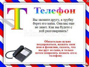 7944 f222203de0a23fe1725b8434a1ceb370 300x225 - Игра по этикету для школьников