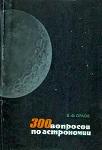 300 вопросов по астрономии
