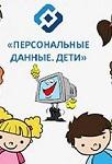 В Госдуму внесут законопроект о защите персональных данных детей