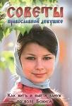 О любви и спасении души. Советы православной девушке. Как жить и выйти замуж по воле Божией