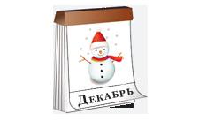 calendar 12 - Времена года для детей