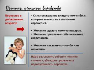 nedopustimost vorovstva e1509101101925 300x225 - Как научить ребенка постоять за себя – советы психолога