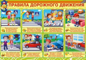 pravila dorognogo dvigeniya dlya detey 300x212 - Правила этикета для детей в любых жизненных ситуациях