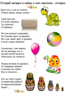 zagadki v kartinkax dlya deyei mini 212x300 - Авторские загадки для детей с ответами в картинках
