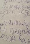 Почерк ребенка – в школы вернут чистописание?