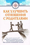 Как улучшить отношения с родителями — Дмитрий Семеник