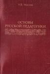 Православное воспитание как основа русской педагогики