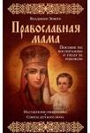 Православная мама. Пособие по воспитанию и уходу за ребенком