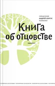 328.970x0 191x300 - Три книги об отцовстве