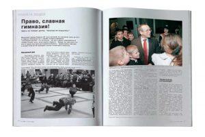 Razvorot 700x467 - Православная гимназия: поступать или нет?