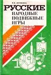 Русские народные подвижные игры. М. Литвинова
