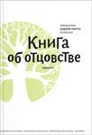 Книга об отцовстве — священник Андрей Лоргус