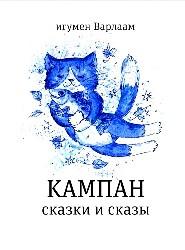 Knizhka - Сказки игумена Варлаама (Борина): кому, о чем звонит «Кампан»?