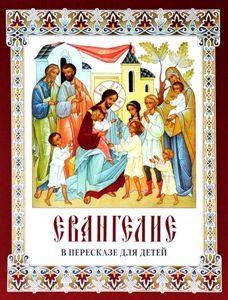 1013480931 228x300 - Евангелие  в пересказе для детей: возрастаем в добре и святости