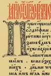 Русский язык на грани