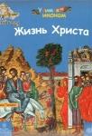 «Жизнь Христа» М. Пальяки (учимся по иконам)