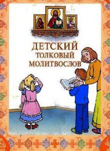 5c5634aeef86ccffbf3a6080ac4a8b6b 219x300 - Детский толковый молитвослов: церковное и домашнее благочестие