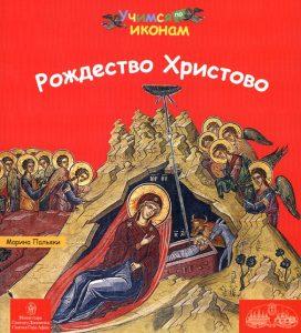 77603 prevju 272x300 - «Рождество Христово» детям через фрески и строфы