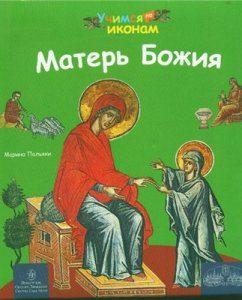 """f0f8ae404d4e 242x300 - """"Матерь Божия (учимся по иконам)"""": для детей от 3 до...100 лет!"""