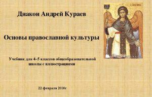 img5 300x191 - Андрей Кураев «Основы православной культуры»