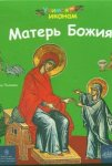 «Матерь Божия (учимся по иконам)»: для детей от 3 до…100 лет!