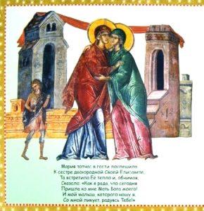 scrn big 1 290x300 - «Рождество Христово» детям через фрески и строфы