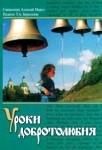 «Уроки добротолюбия»: свящ. Алексий Мороз, Т. А. Берсенева