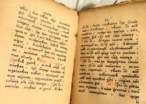 cerkovnaja kniga 18 vek na staroslavjanskom jazyke dvukhcvetnaja pechat 300x213 - Душа и разум языка