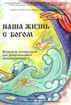 Констанция Тарасар «Наша жизнь с Богом»