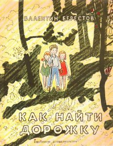 Kak najti dorozhku 232x300 - Валентин Берестов: вокруг поэта «роились» дети
