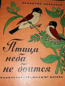 Ptica neba ne boitsja 226x300 - Валентин Берестов: вокруг поэта «роились» дети