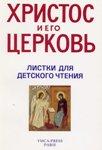 «Христос и Его Церковь»: листки для детского чтения