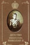 Илья Сургучев «Детство императора Николая II»