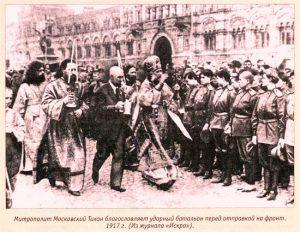 prichislennyj k liku svjatyh patriarh moskovskij 1 1 550x425 - Патриарх Тихон: непосредственность святости